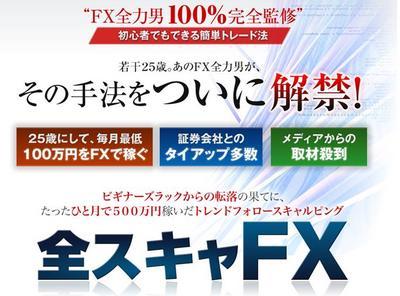 全スキャFX.jpg